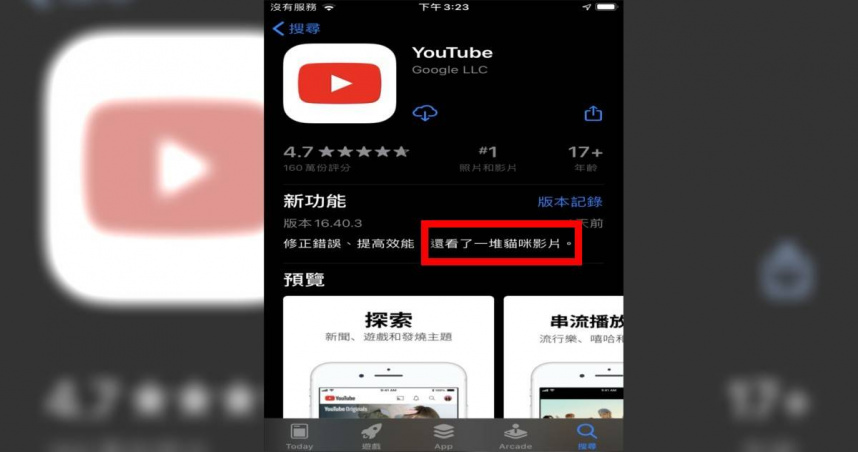 iOS版專屬特有彩蛋 YouTube工程師意外洩漏「貓奴身分」