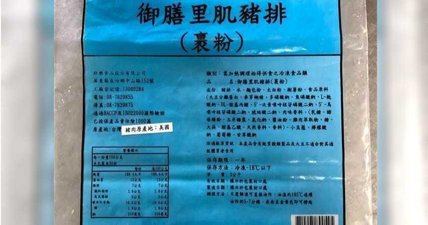 快訊/國防部認了!2月開始「讓國軍吃美豬」:採購合約到2022年