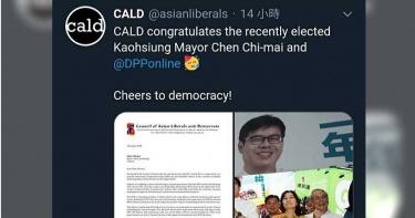 國際組織發文 祝賀陳其邁當選高雄市長