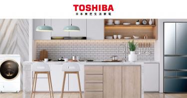 【好康情報】TOSHIBA優質的絕佳生活體驗