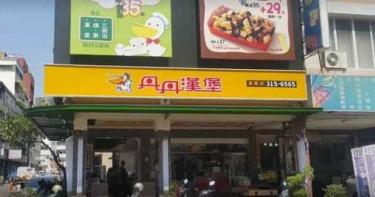 加盟「速食南霸天」有條件!丹丹漢堡開店唯一要求 北部開店夢碎