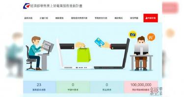 零售業轉型電商 經濟部第一波23家電商平台名單揭曉
