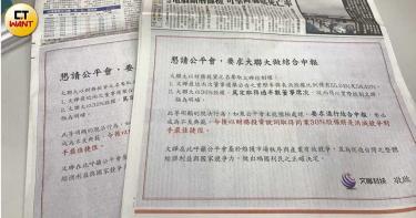 文曄登廣告「不願意」要求公平會維護市場秩序