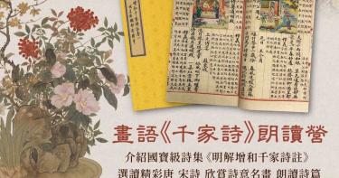 寒假免費讀詩、學歷史 故宮前院長馮明珠領軍開辦朗讀營