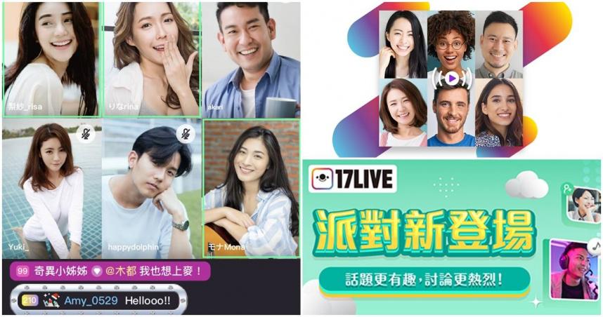 開趴群播抗疫情!17LIVE新創實力獲NEXT BIG肯定 成台灣行銷國際品牌