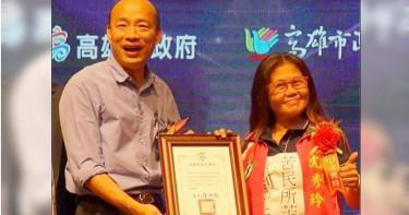 韓國瑜頒獎又被嗆 里長酸「苦民所苦睡到中午」遞罷免書
