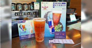 清心福全推出Red Bull紅牛能量紅茶 「給你一對翅膀」