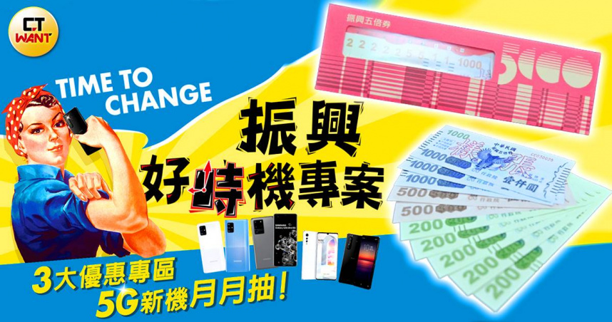 iPhone重鎮放大假3/台灣電信商靠五倍券加碼2,000元 吸第二波果粉買氣