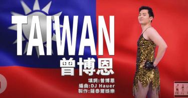 博恩新歌《TAIWAN》神複製《CHINA》 酸爆劉樂妍