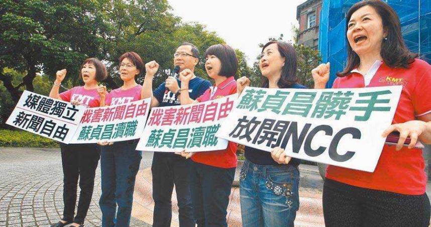 傳NCC徹中天新聞台照 逾4成「泛綠選民」認為重傷新聞自由
