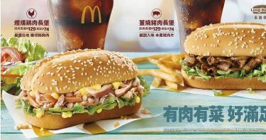 把握機會!麥當勞將調整菜單 安格斯黑牛堡等7品項只賣到8/25
