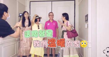 Surprise!Selina送「夢想豪宅」 任爸、任媽驚喜開箱淚崩