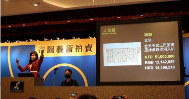 書畫看好「低基期高成長」 帝圖:台灣藝術拍賣市場信心已回溫