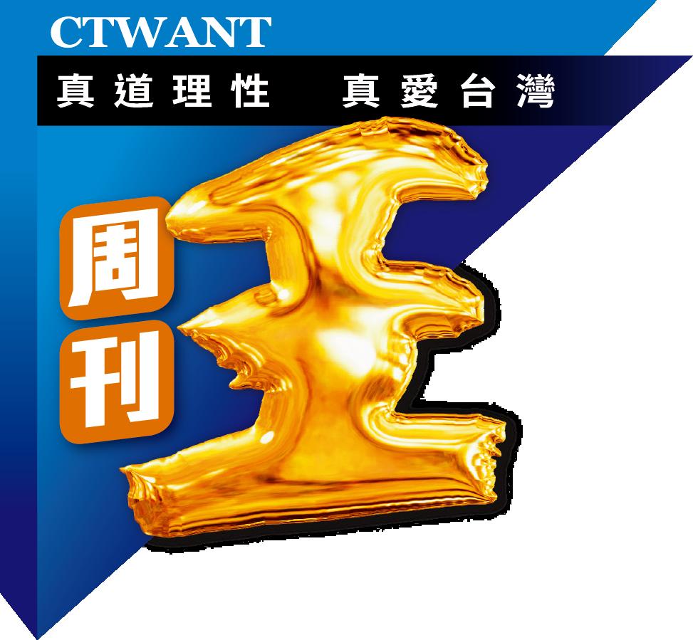 周刊王-logo